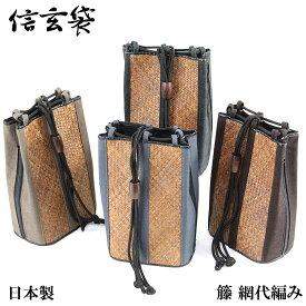 信玄袋 籐製 -4- メンズ和装バッグ ラタン 網代編み ファスナー付き