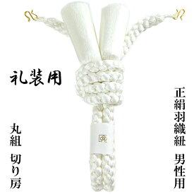 羽織紐 男性用 -12- 礼装用 丸組 正絹 切り房 S環付き 白