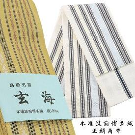 角帯 正絹 -16- 玄海 博多織 縞/献上柄 絹100%
