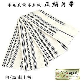 角帯 正絹 -34- 博多織 献上柄 絹100% 白/黒