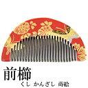 櫛かんざし -326- 前櫛 小丸 髪飾り 蒔絵 赤 蝶々