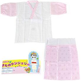 子供用着物ランジェリー 二部式セット ピンク 女の子用 3-4歳用