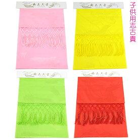 志古貴 抱え帯 ポリエステル100% 赤/黄色/黄緑/ピンク