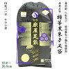 검정 朱子 버 선 검은 버 특 등 남성용 색 버 선 ガクヤ 매번 무대 뒤 일본에서 만들어진 サラシ 허 접하게 뒷면 4 개의 コハゼ 23.0 cm ~ 26.5 cm