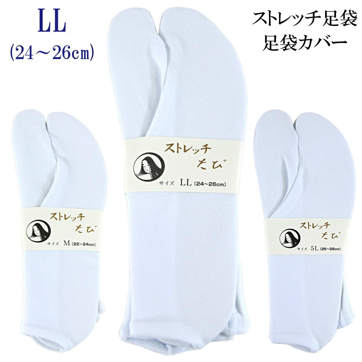 楽屋足袋 ストレッチ足袋 単衣 白 LL/24.0-26.0cm