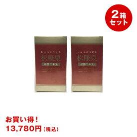 【8/15(土)24時間限定!クーポンで1,000円OFF!】松康泉(しょうこうせん)100カプセル×2箱セット