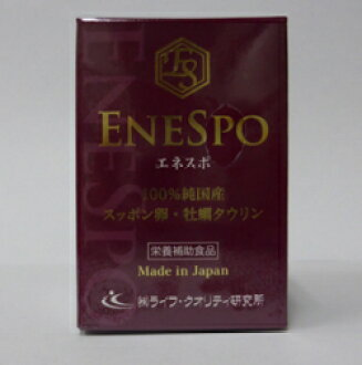Enespo 60 tablets (snapping turtle eggs and oysters taurine) 10P03Dec16
