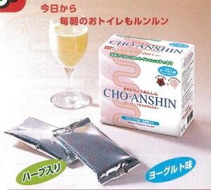 超特急ちょうあんしん50g×10袋 2箱セット(サプリメント 健康食品 乳酸菌 ビフィズス菌 腸内環境 腸内洗浄