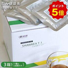 ショウキT-1プラス3箱セット(不妊 お茶 赤ちゃん 母乳 飲み物 ショウキt1 妊婦 たんぽぽ茶 ショウキt-1プラス 妊活 不妊 漢方 ショウキt-1 たんぽぽ茶 妊活) ギフト プレゼント 敬老の日