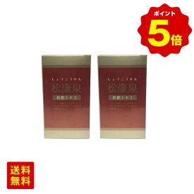 松康泉(しょうこうせん)100カプセル×2箱セット ギフト プレゼント