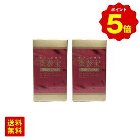 棗参宝(そうじんほう)100カプセル×2箱セット(天然 葉酸 サプリ そうじんほう アキョウ 天然 葉酸 棗参宝) ギフト プレゼント