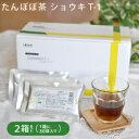 たんぽぽ茶(タンポポ茶):ショウキT-1プラス2箱セット(不妊 お茶 赤ちゃん 母乳 飲み物 ショウキt1 妊婦 ノンカフェイン 送料無料 漢方…