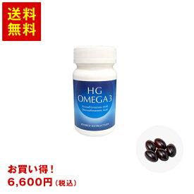 HGオメガ3 60粒( オメガ3 サプリメント オメガ3系脂肪酸 オメガ ビタミンd3 EPA DHA 必須脂肪酸 omega3