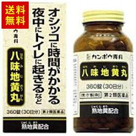 【第2類医薬品】クラシエ 八味地黄丸 360錠 ギフト プレゼント