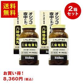 【第2類医薬品】クラシエ 八味地黄丸 360錠2箱セット ギフト プレゼント