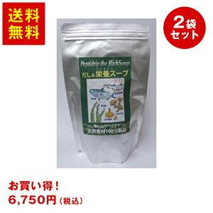だし&栄養スープ500g×2袋セット:ペプチド だし ギフト プレゼント