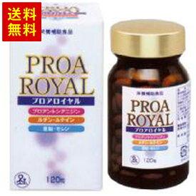 プロアロイヤル 120粒入( 健康食品 メント ルチン ルテイン 亜鉛 セレン ポリフェノール ミネラル