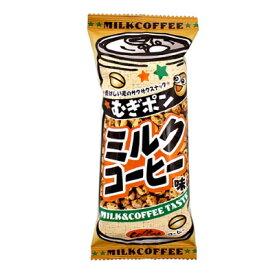 むぎポンミルクコーヒー味 20入【駄菓子 通販 おやつ 子供会 景品 お祭り くじ引き 縁日】