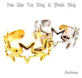 ピンキーリング トゥリング トゥーリング 足の指 小指 フリーサイズ 指輪 ミディリング ファランジリング 星 スター 指輪 フリーサイズ 子供用アクセサリー 子供用指輪 キッズリング チャイルドリング r1359