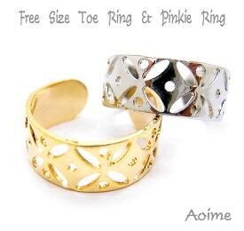 ピンキーリング トゥリング トゥーリング 足の指 小指 フリーサイズ 指輪 ミディリング ファランジリング 透かし模様 指輪 フリーサイズ 子供用アクセサリー 子供用指輪 キッズリング チャイルドリング r1360