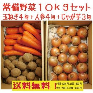 野菜セット 常備野菜 10kg ・国産 人参3kg+国産新じゃがいも3kg+国産たまねぎ4kg+青森県産にんにく2玉 国産 新鮮野菜