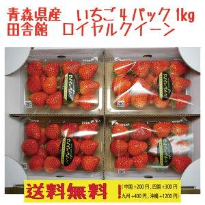 クール便送料無料!青森県田舎館産 いちご ロイヤルクイーン 4パック 1kg 深紅のスイートベリー  送料無料