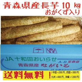 青森県産 長芋 家庭用 M-L 10kg 洗浄済み おがくず入り 全国送料無料!
