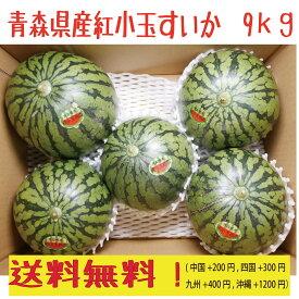 青森県産 小玉すいか4-8玉  8-10kg 送料無料!