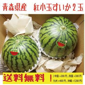 青森県産 小玉すいか2-3玉 4kg 送料無料!
