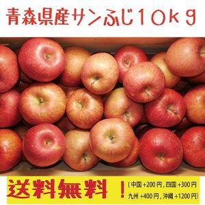 青森県産 りんご 訳あり(ご家庭用) サンふじ 10kg 専用冷蔵庫で保管 新鮮! 送料無料!