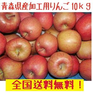 青森県産 りんご 加工用 サンふじ 10kg 送料無料!