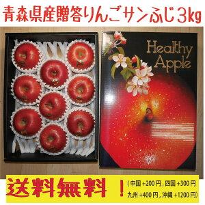 セール! 青森県産 贈答用 りんご 3kg サンふじ お歳暮、お年始、プレゼントに のし対応可! 化粧箱