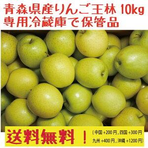 青森県産 専用冷蔵庫で保管品 加工用 りんご王林10kg