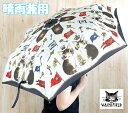 ダヤン 傘 わちふぃーるど UV折りたたみ傘 ロイヤル 晴雨兼用 折り畳み傘 (猫のダヤン ダヤングッズ 猫雑貨)