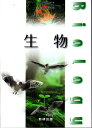 数研出版 生物 文部科学省検定済教科書 高等学校理科用 104 数研 生物 303