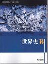 世界史B 東京書籍 平成29年度版 文部科学省検定済教科書 高等学校地理歴史科用 2 東書 世B 308