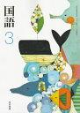国語3 [平成31年度採用] 光村図書 文部科学省検定済教科書 中学校外国語科用 38 光村 国語 931