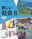 新しい社会6 歴史編 東京書籍 文部科学省検定済教科書 社会 602