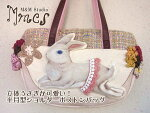 送料無料【M&MStudioMMCS】立体モチーフのうさぎバッグ/肩掛けOK!銀色のウサギが可愛い!半月型ボストンバッグ・手編みスカート17【RCP】【うさぎ雑貨】【うさぎバッグ】【ラビット】【ショルダーバッグ】【日本製】