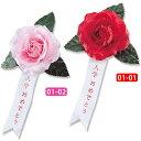 ★ 入学おめでとう文字入 ★バラ・タレ付き#01コサージュ 入学 卒業 入園 卒園 式典バラ 薔薇 赤 ピンク タレ付き