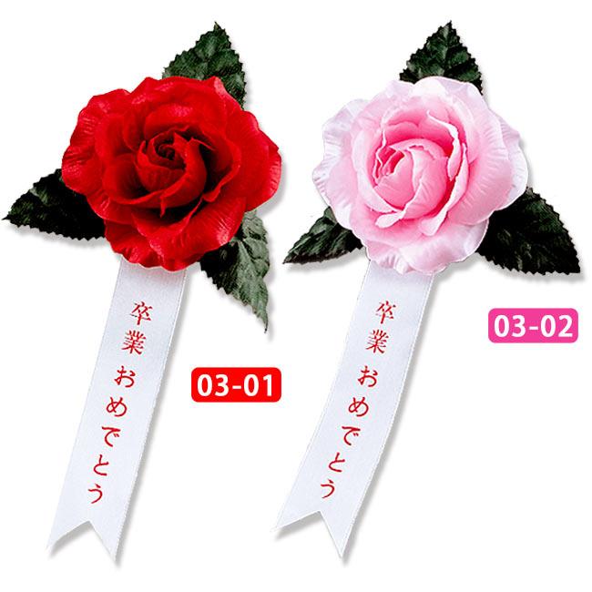 コサージュ 入学 卒業 入園 卒園 入社★ 卒業おめでとう文字入 ★バラ・タレ付き #03