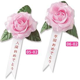 ★ 入園・卒園おめでとう文字入 ★バラ・タレ付き#05_06コサージュ 入学 卒業 入園 卒園 式典バラ 薔薇 ピンク タレ付き