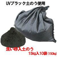 洗い砂入りUVブラック土のう15kg入×10袋【送料無料】【代引き不可】【※注意:発送不能地域有】