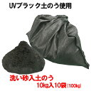 洗い砂入りUVブラック土のう 10kg入×10袋 送料無料【個人宅・現場発送不可】