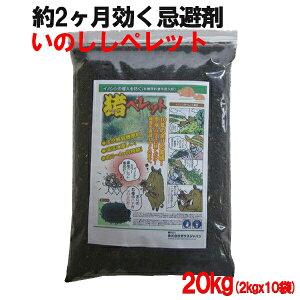 いのししペレット 20kg (2kgx10袋)