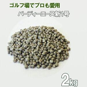 肥料 バーディーエース新1号 2kg