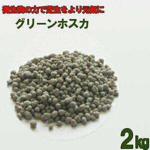 肥料 細粒 グリーンホスカ 2kg