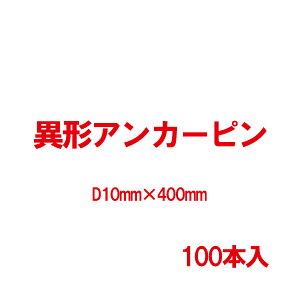異形アンカーピン(L型) 異形筋D10mmx400mm 100本入