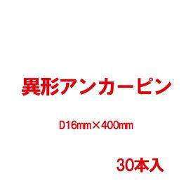 異形アンカーピン(L型) 異形筋D16mmx400mm 30本入