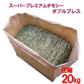 牧草 チモシー ダブルプレス 圧縮 20kg 送料無料